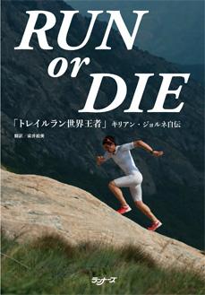 RUN or DIE 「トレイルラン世界...