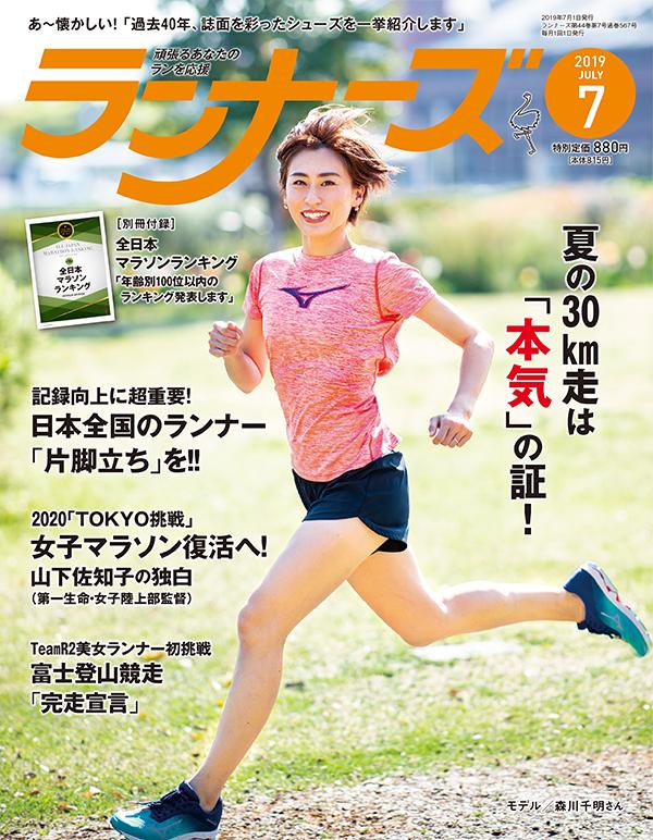 12d01b484b ランナーズ2019年8月号 - RUNNET - 日本最大級!走る仲間のランニング ...