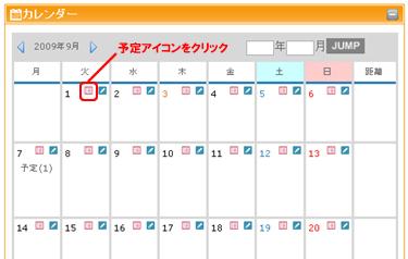 予定を書く - RUNNET - 日本最...
