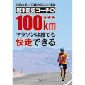 ランナーズ 200km走って編み出した理論岩本能史コーチの100kmマラソンは誰でも快走できる