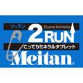 MEITAN 2RUN(2粒入り)