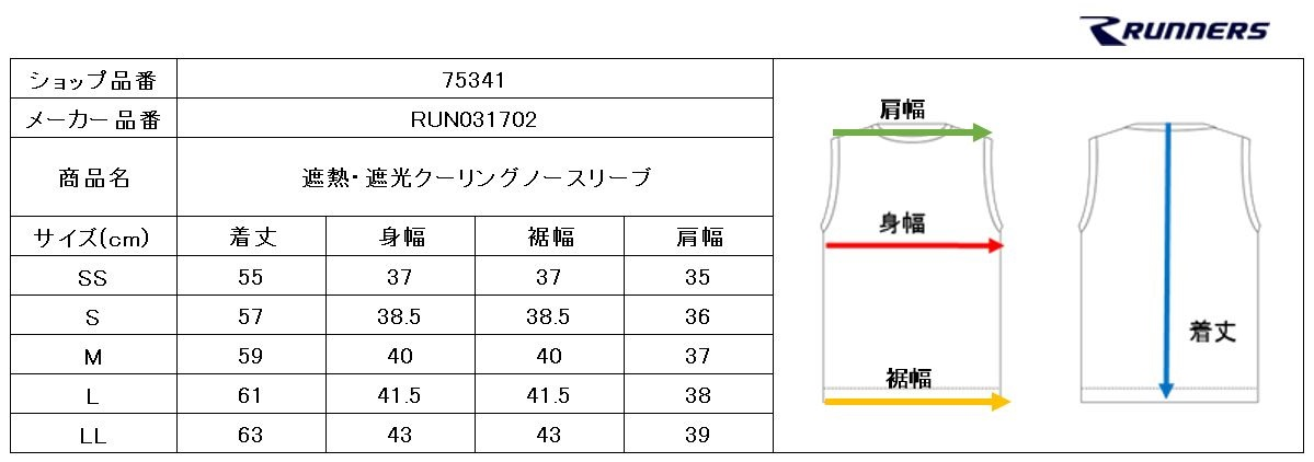 75341-size