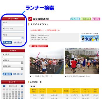 「ランナー検索」で、結果を見たいランナー情報を入力し、検索するボタンをクリック