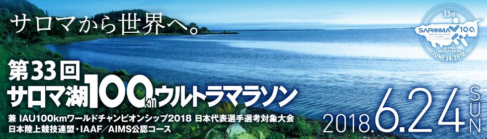 サロマ 湖 ウルトラ マラソン