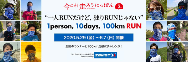TATTA 1person,10days,100kmRUN Supported by ZAMST