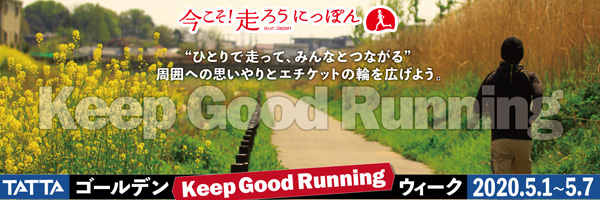 "TATTAゴールデン""Keep Good Running""ウィーク Supported by ATHLETE Q10"