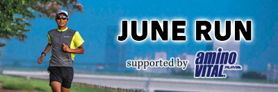 JUNE RUN Supported by アミノバイタル(R)