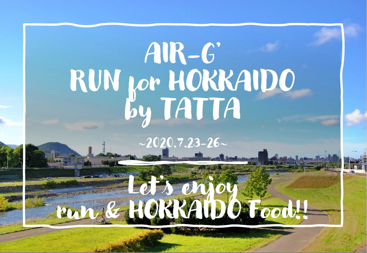 AIR-G' RUN for HOKKAIDO PROJECT~走って北海道を応援~