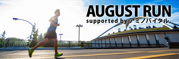 AUGUST RUN supported by アミノバイタル(R)