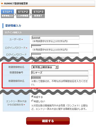 日本 陸連 登録