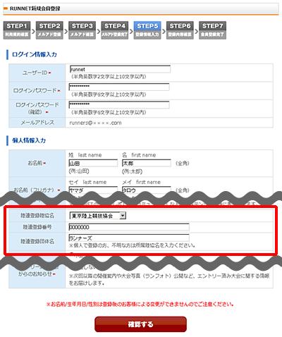陸連登録とは - RUNNET - 日本...