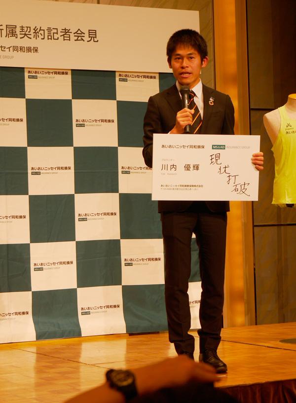 川内優輝が語った「現状打破」(前編) - RUNNET - 日本最大級!走る ...