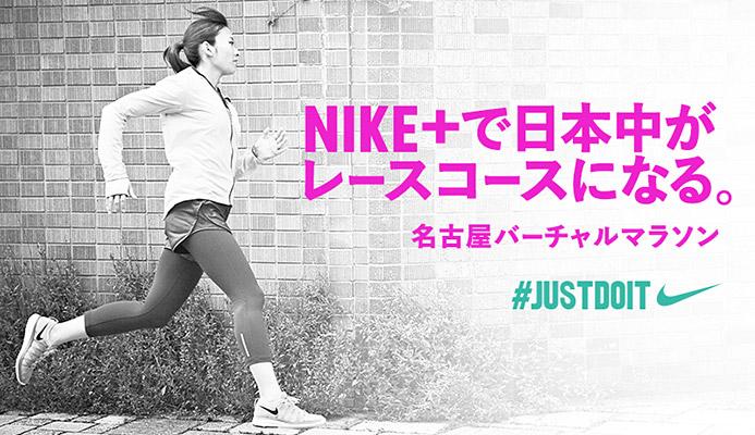 名古屋ウィメンズマラソン公式 ...
